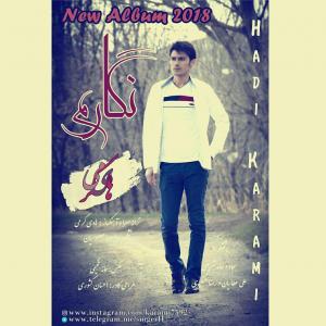 Hadi Karami Joghde Shoom