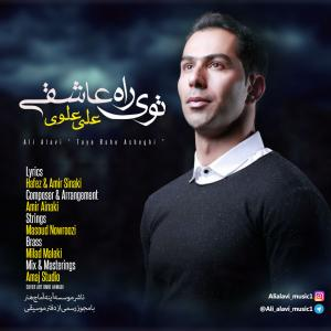 Ali Alavi Jadoo