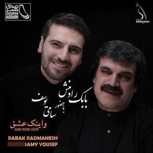 Babak Radmanesh Morvarid Eshgh