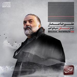 Alireza Assar Nastalighe Heyrani