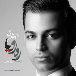 Amir Hossein Taei Mehre Negar