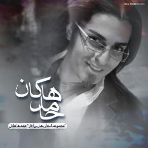 Hamed Hakan Khod Khaah