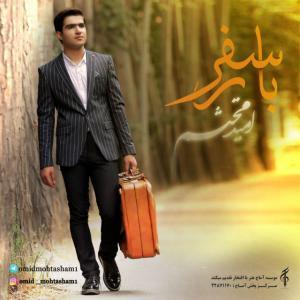 Omid Mohtasham Bare Safar
