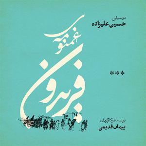 Hossein Alizadeh Fasle Sevom