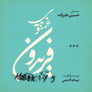 Hossein Alizadeh Fasle Panjom
