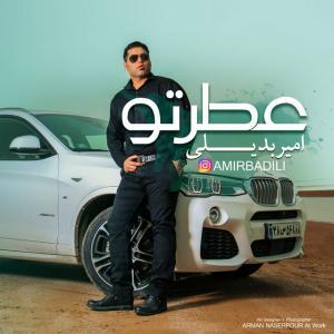 Amir Badili Jaddeh (Guitar Version)
