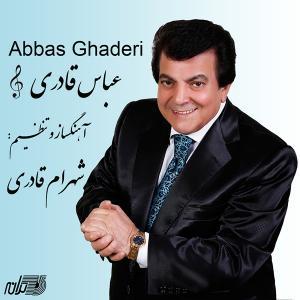Abbas Ghaderi Nagoo Nemisheh