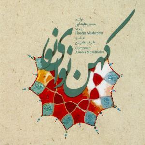 Hossein Alishapour Ghateye Avazi