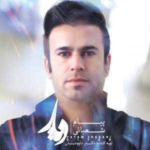 Payam Shabani Sedaye Khasteh