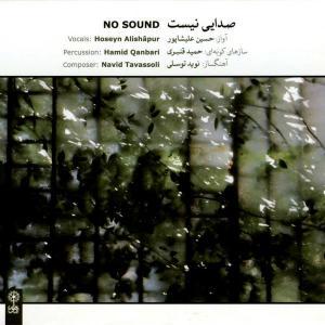 Hosein Alishapour Saz o Avaz 3