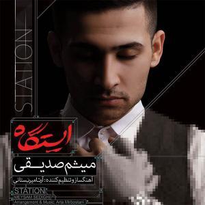 Meysam Sedighi Mosafer