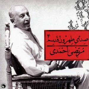 Morteza Ahmadi Alefba