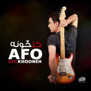 Afo Golkhooneh