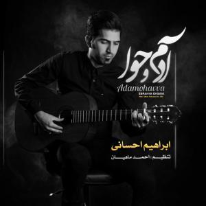 Ebrahim Ehsani Zakhmaye Ghalbam