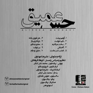Alireza Mahdavi Eshghe To Daram