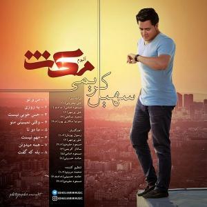 Soheil Karimi Hese Khobi Nist