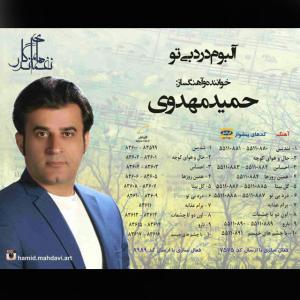 Hamid Mahdavi Halohavaye Kooche