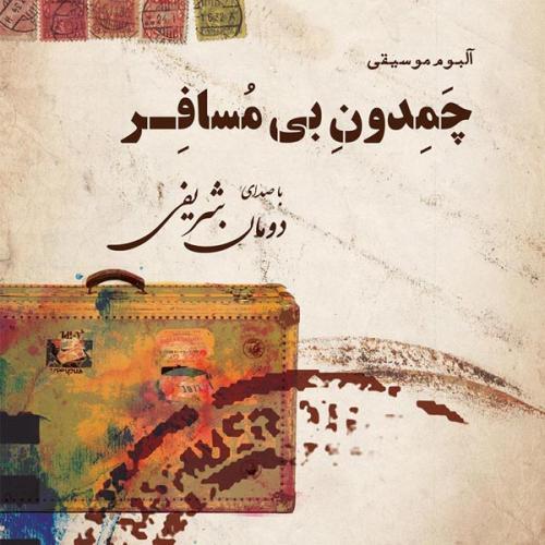 دانلود آهنگ دومان شریفی اراجیف