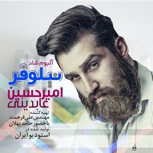 Amirhossein Abedini Cheshmaye Nazet (Ft Hamed Pahlan)