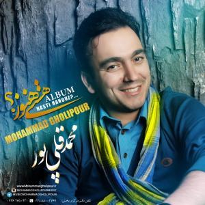Mohammad Gholipour Sedam Bezan