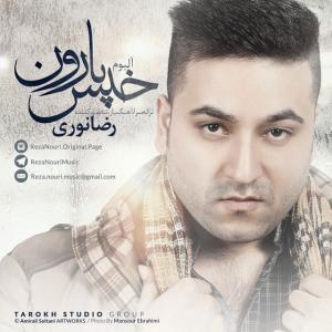 Reza Nouri Eshghe Daryaei