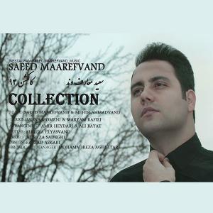 Saeed Maarefvand Aheghe bazande