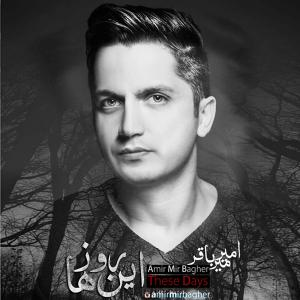 Amir Mirbagher In Rooz Ha