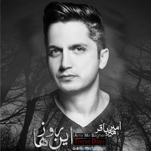 Amir Mirbagher Sedat Mikonam