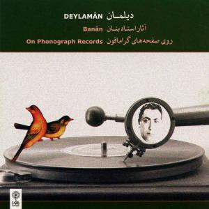 Banan Deylaman (Avaze Dashti)