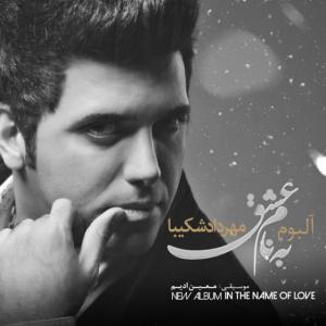 Mehrdad Shakiba Mard