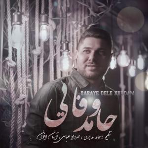 Hamed Vafaee Mojazatam Nakon