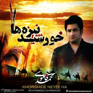 Mohammad Ghamoosi Khatte Siah