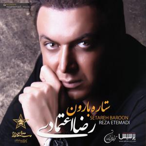 Reza Etemadi Moje Mohat