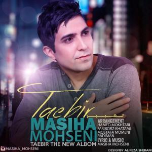 Masiha Mohseni Baroono Man