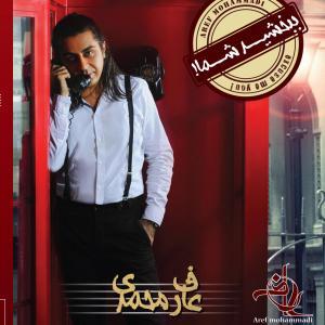 Aref Mohammadi Dige Ashegh Shodam