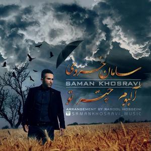 Saman Khosravi Pashimooni