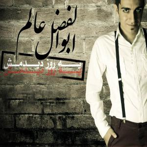 Abolfazl Alem Kare Ghalat