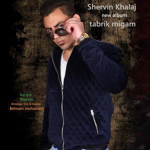 Shervin Khalaj Hiss (Ft Erfan Niga)
