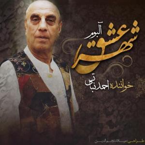 Ahmad Nabati KhalvateDel