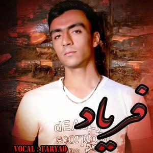 Faryad Baroon