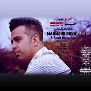 Mahmoud Dovali Madar