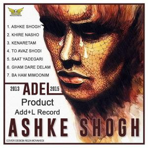 Adel To Avaz Shodi