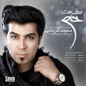 Mohammad Ghoreyshi Sedam Kon