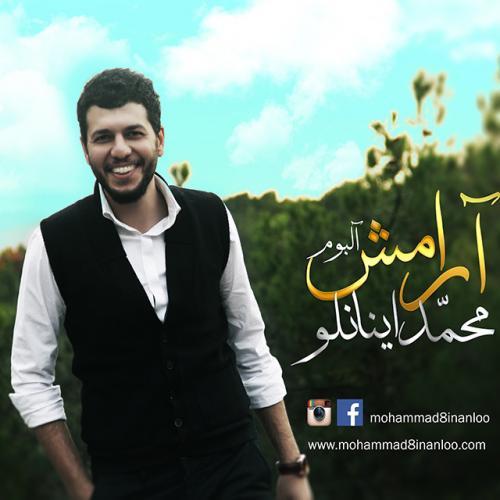 دانلود آهنگ محمد اینانلو به خدا میسپارمت