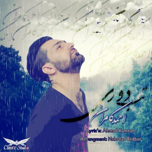 دانلود آهنگ احمد کامران دلتنگتم