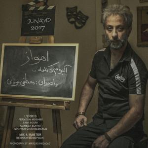 Mostafa Erfani Zakhm