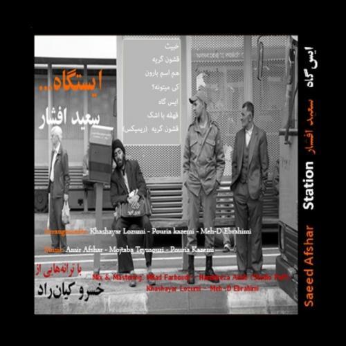 دانلود آهنگ سعید افشار قهقهه با اشک