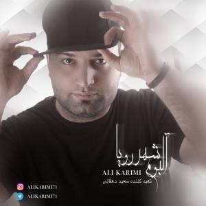 Ali Karimi Zakhme Eshgh