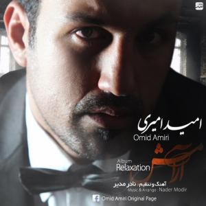Omid Amiri Haras (Remix)