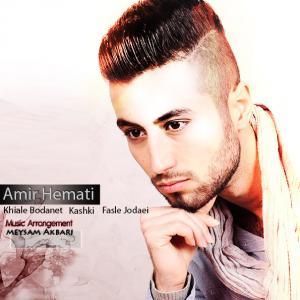 Amir Nemati Fasle Jodaei